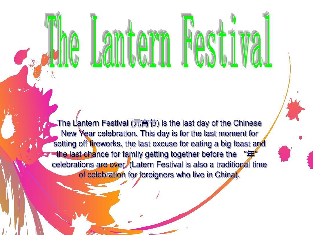 Die Laterne Festival.jpg